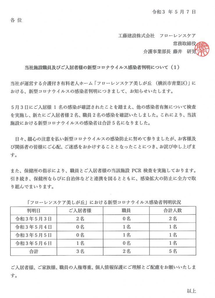 コロナ 者 感染 区 横浜 市 青葉 <感染者数>港北区は週53人と市内2番目、緩やかに減少も厳しさ続く(6/3時点)